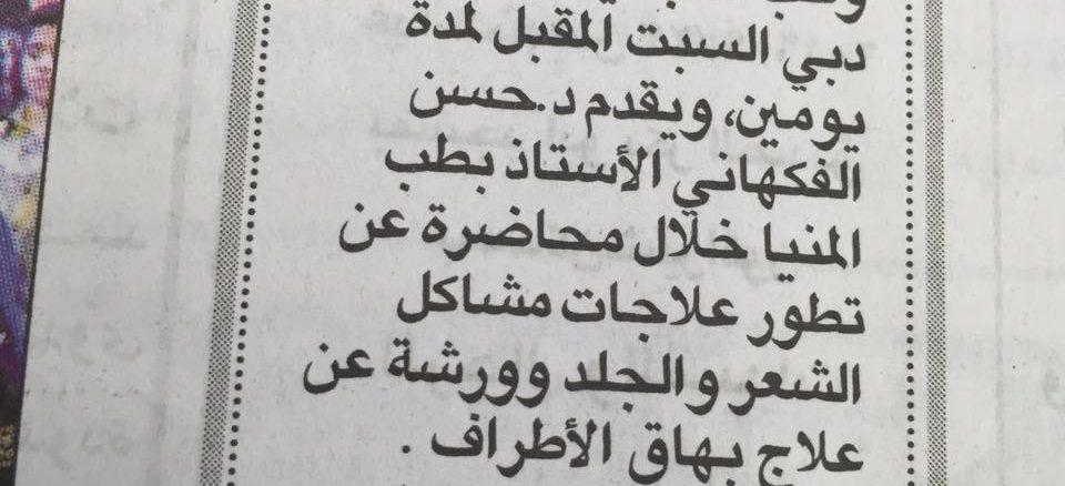 علاج البهاق الطرفي - عنوان ورشة عمل للدكتور حسن الفكهاني